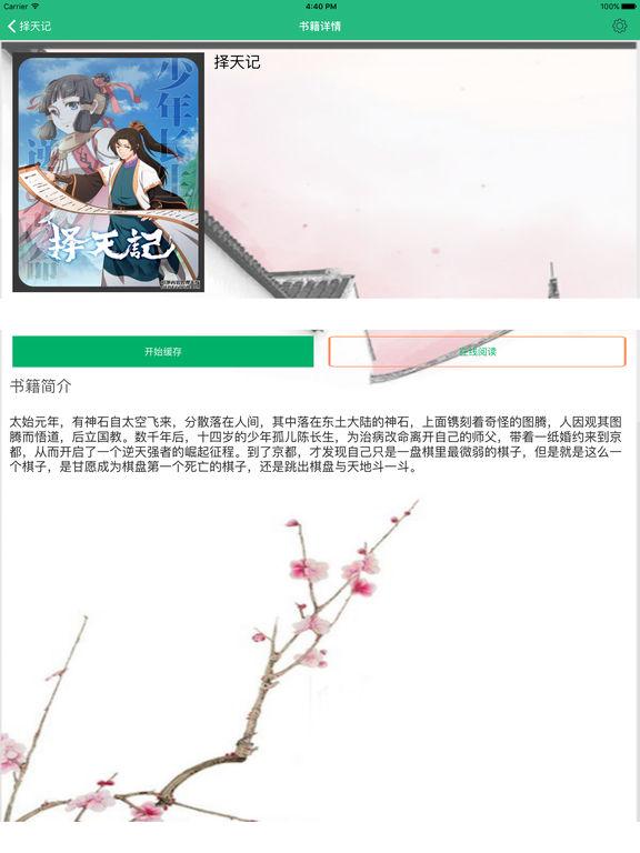 逆天强者的崛起征程:择天记 screenshot 6