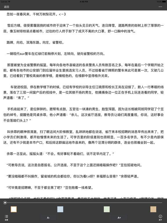 余罪全集—都市警匪交锋实录小说 screenshot 5