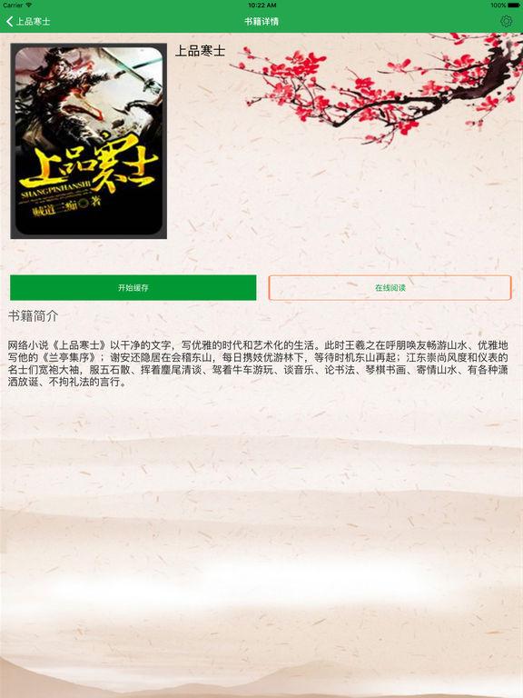 上品寒士:寒门少年步步攀升【励志】 screenshot 6