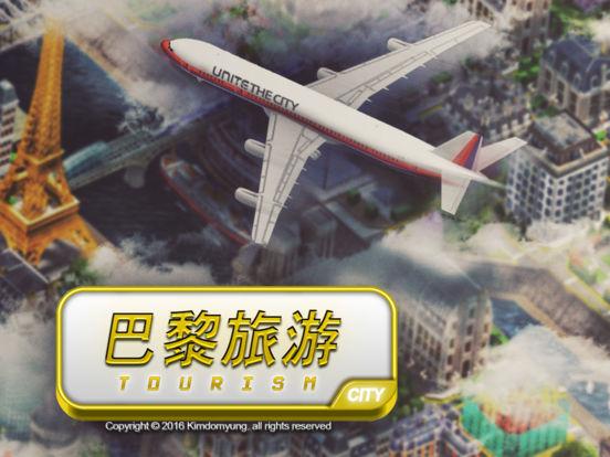 城市 - 巴黎旅游 screenshot 4