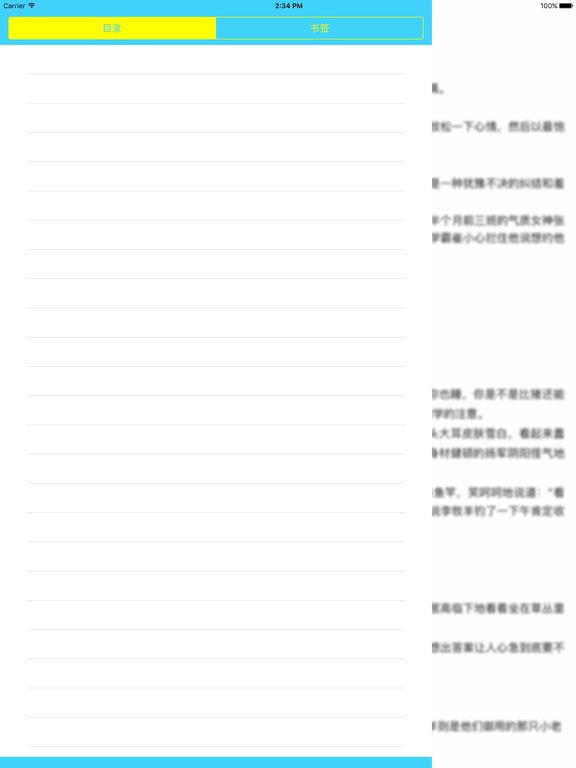 逆鳞·柳下挥著都市奇幻小说精选 screenshot 5