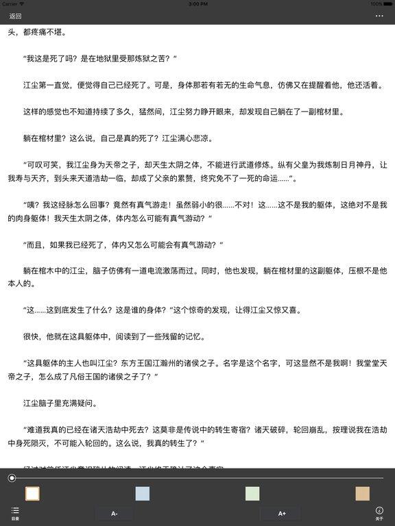 三界独尊:异世大陆类奇幻小说 screenshot 6