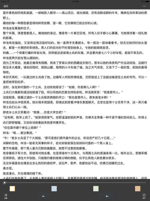 丁墨顾漫精选:精选完本电视剧小说精彩呈现 screenshot 6