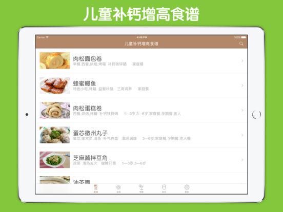 儿童补钙增高食谱 - 儿童食谱大全 screenshot 6