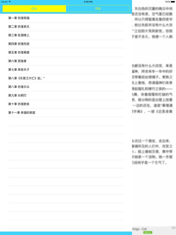 彷徨—鲁迅当代文学经典 screenshot 5