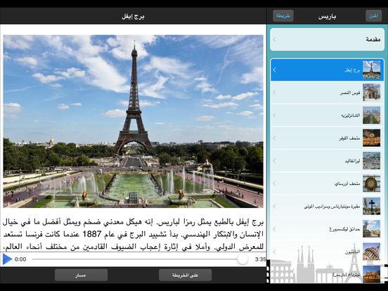 الدليل الصوتي screenshot 6