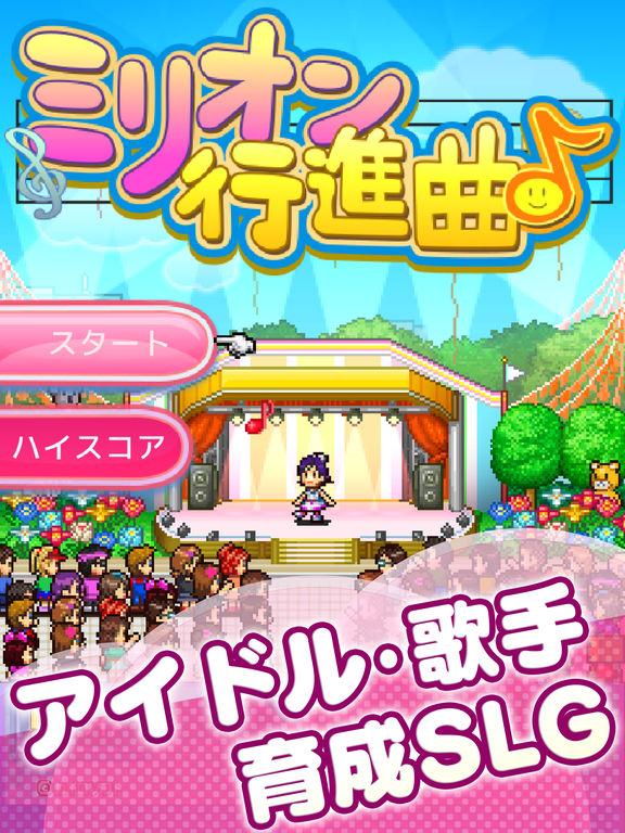 ミリオン行進曲 screenshot 10