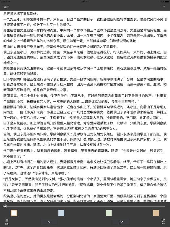 候卫东官场笔记:官场现状自传体小说 screenshot 6