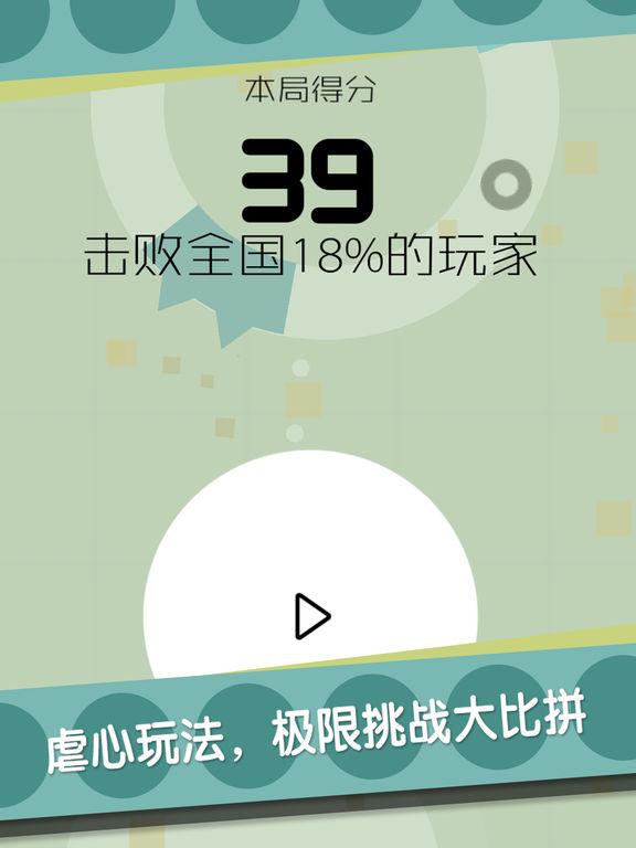 One More Dash(中文版)-急速冲击,虐心的指尖手游! screenshot 8
