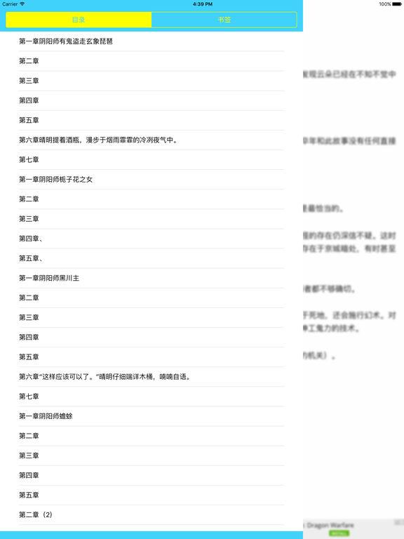 阴阳师:年度最热手游小说【漫画】 screenshot 5
