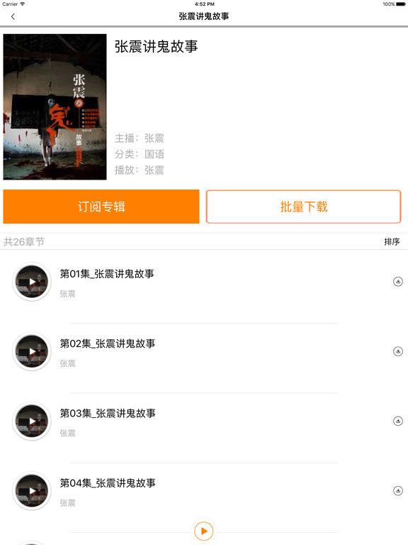 鬼故事大全2有声小说-短篇长篇恐怖合集新编免费听 screenshot 7