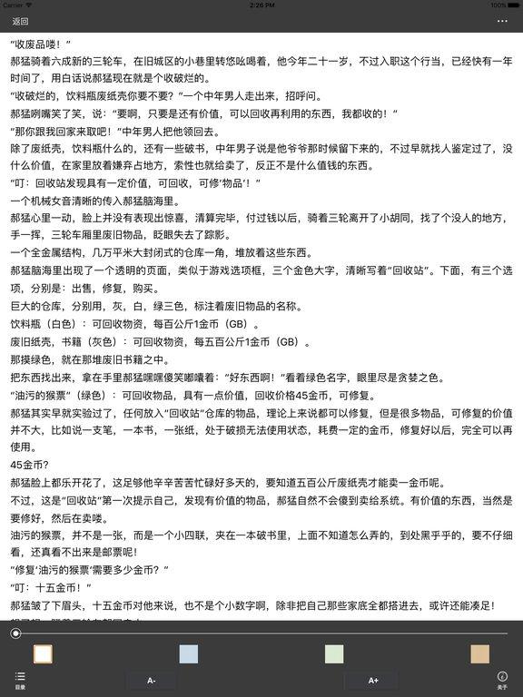 都市回收霸主:都市生活小说 screenshot 5