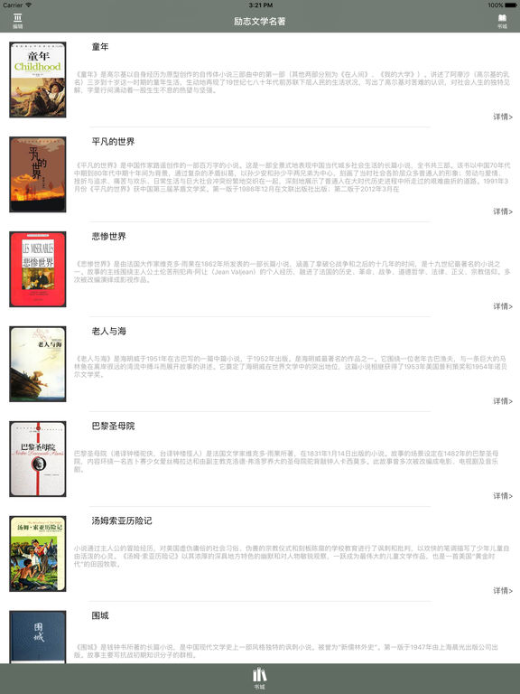 励志文学名著:精选上百部经典文学名著 screenshot 4