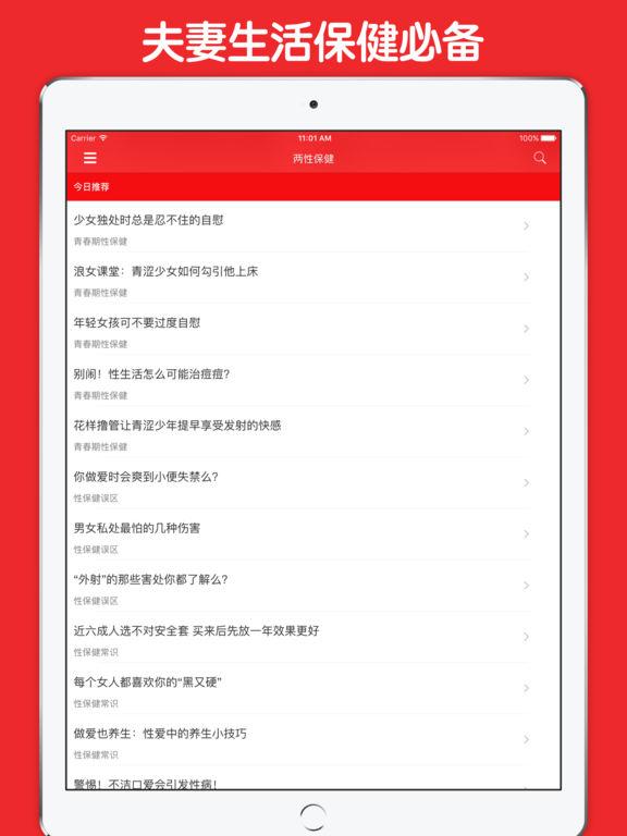 两性保健 - 夫妻生活保健必备 screenshot 2