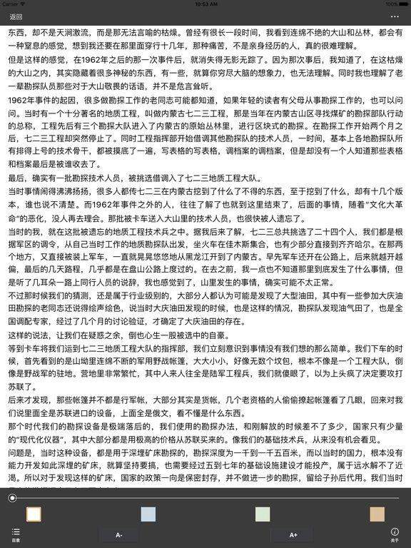 南派三叔作品集:经典盗墓小说8部合集 screenshot 6