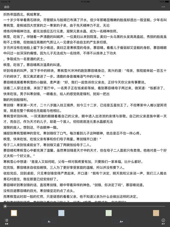 逆天技—净无痕作品,网络玄幻小说合集 screenshot 5