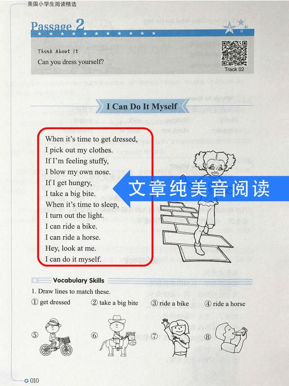 《美国小学生阅读精选》小学英语拓展训练一二年级 screenshot 6
