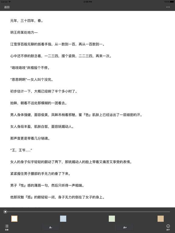 三国演义:中国古典四大名著【白话文版】 screenshot 6