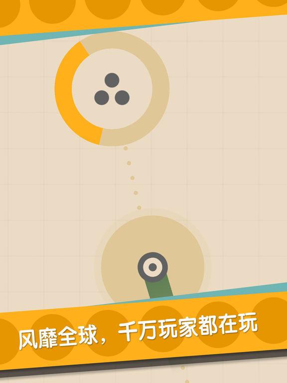 One More Dash(中文版)-急速冲击,虐心的指尖手游! screenshot 10