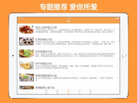 烤箱必备食谱大全 screenshot 8