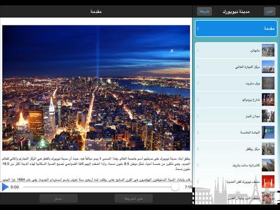 الدليل الصوتي screenshot 10