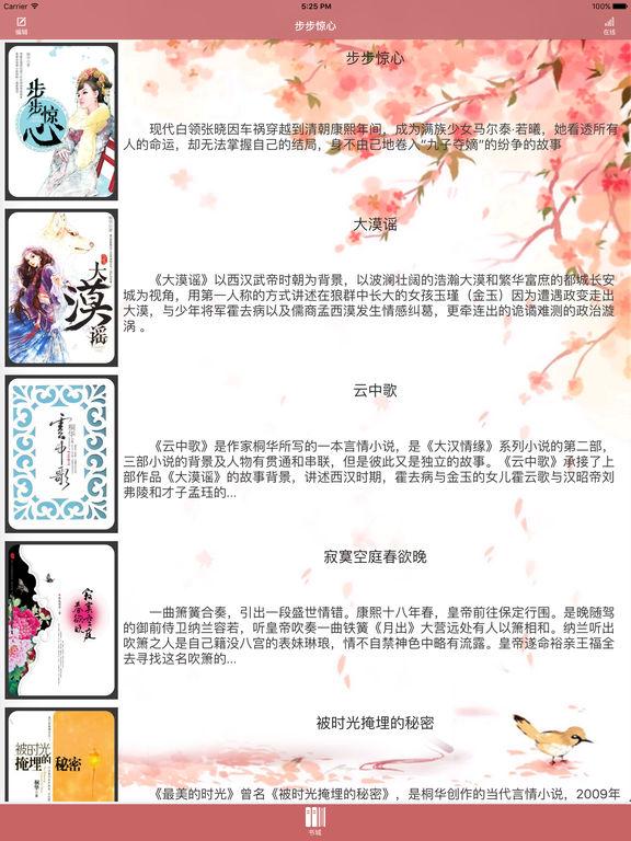 「步步惊心」经典电视剧小说作品 screenshot 6