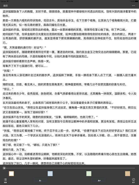 扶摇皇后—最火影视剧小说大全 screenshot 6