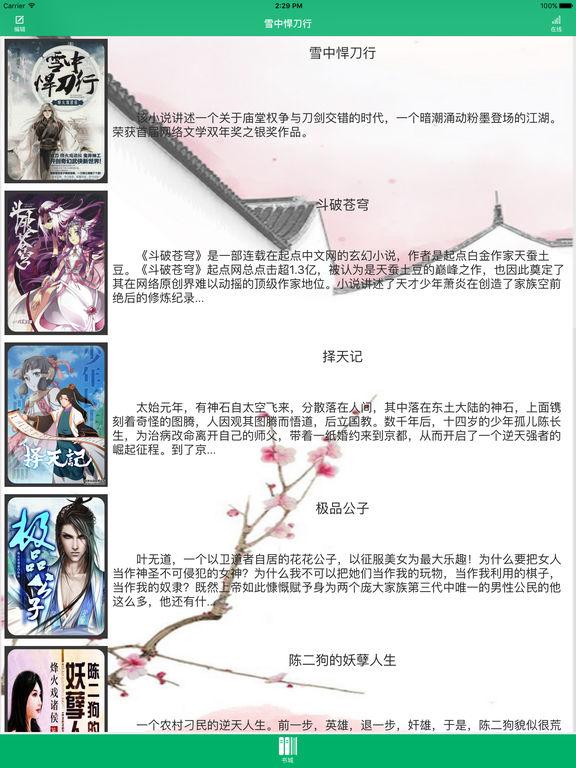 「雪中悍刀行」烽火戏诸侯玄幻架空小说 screenshot 6