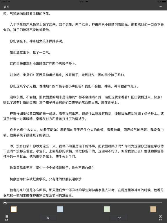 精选外国文学合集【精编版】 screenshot 6