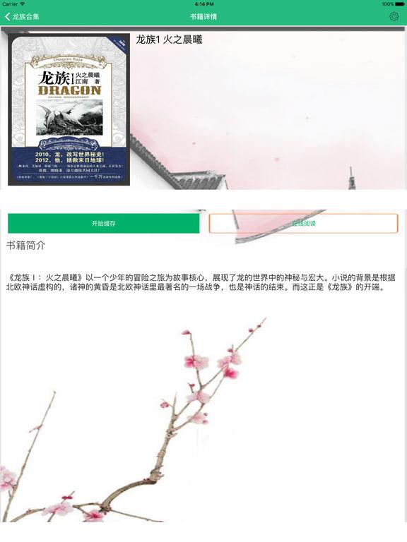 「龙族全集」江南作品精编版 screenshot 6