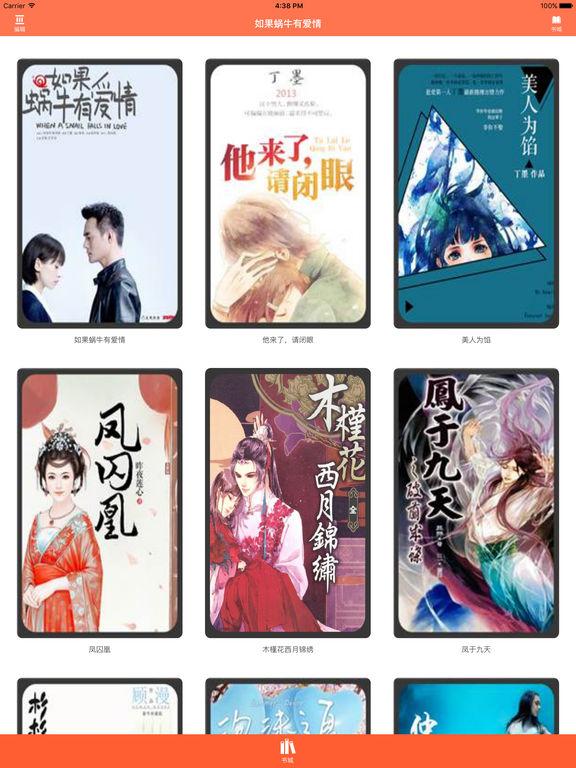 如果蜗牛有爱情:丁墨著热门电视剧小说大全 screenshot 4