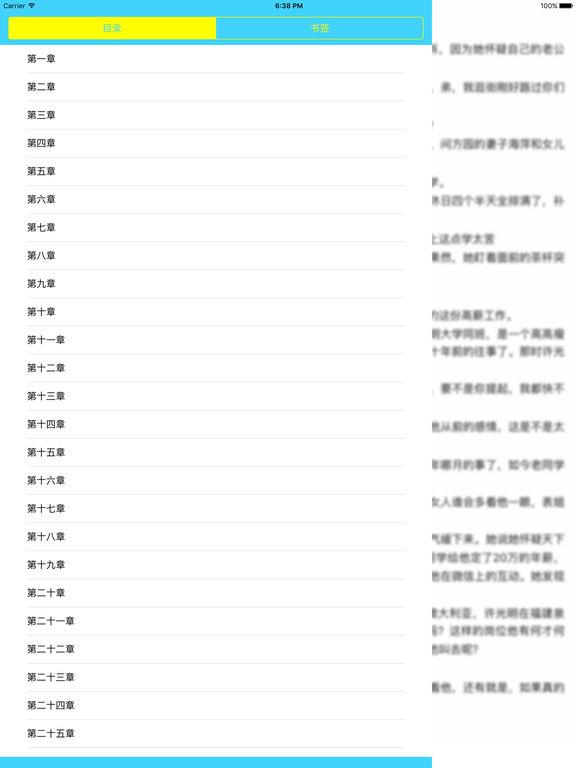 小别离—都市情感,家庭亲情轻喜剧小说 screenshot 5