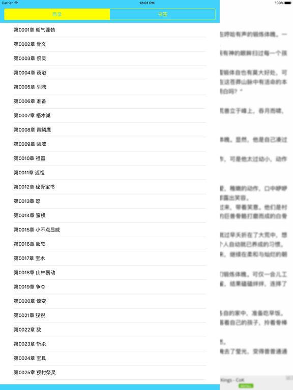 完美世界:辰东小说系列全集 screenshot 5