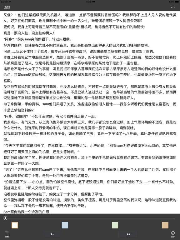 独步天下:李歆著穿越言情经典小说 screenshot 6
