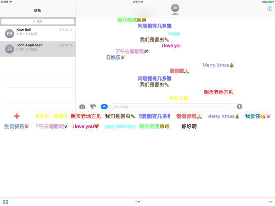 Barrage Pro for iMessage screenshot 5