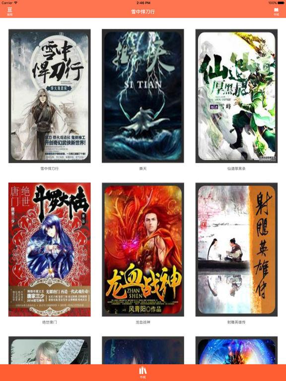 雪中悍刀行:烽火戏诸侯著玄幻仙侠小说 screenshot 4