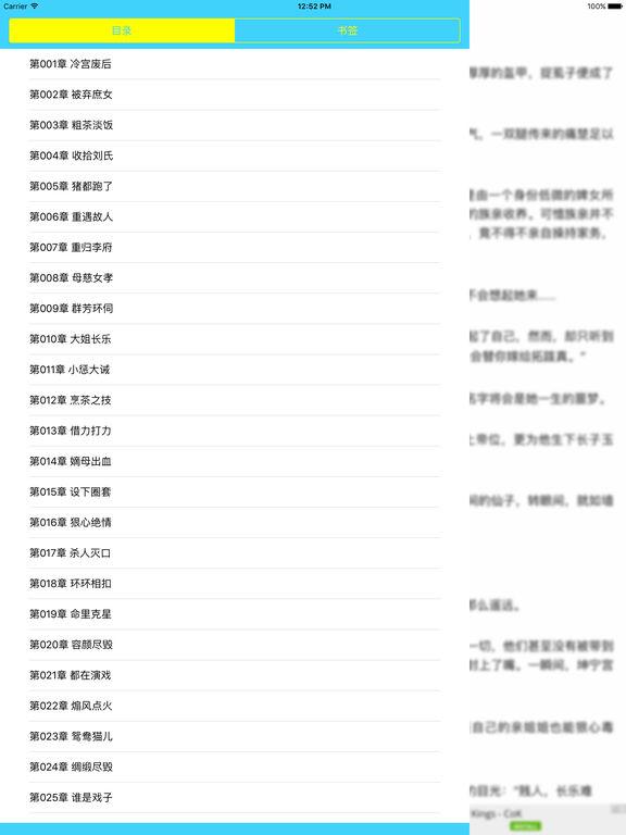 锦绣未央:古装传奇大剧同名小说 screenshot 5