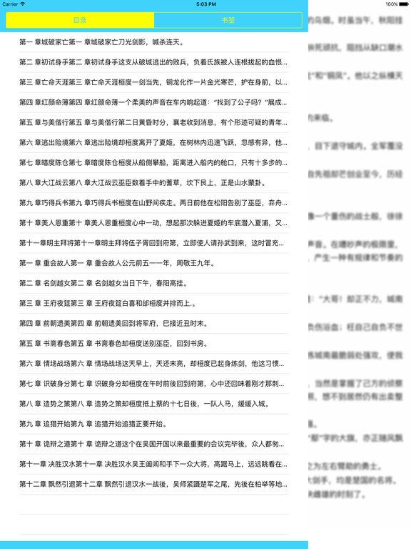 黄易作品系列全集:荆楚争雄记(武侠迷必看) screenshot 5