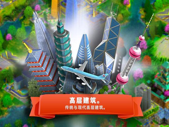 中国大亨 screenshot 9