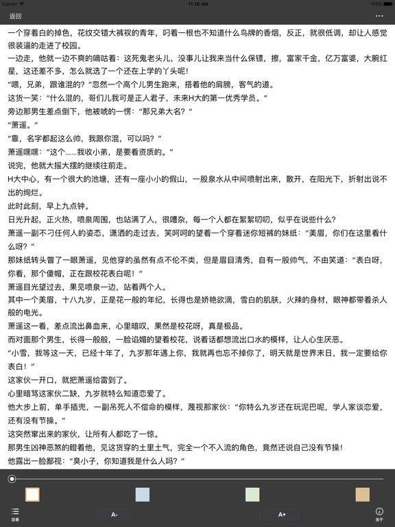 极品逍遥:闯荡黑白两道精彩刺激 screenshot 5