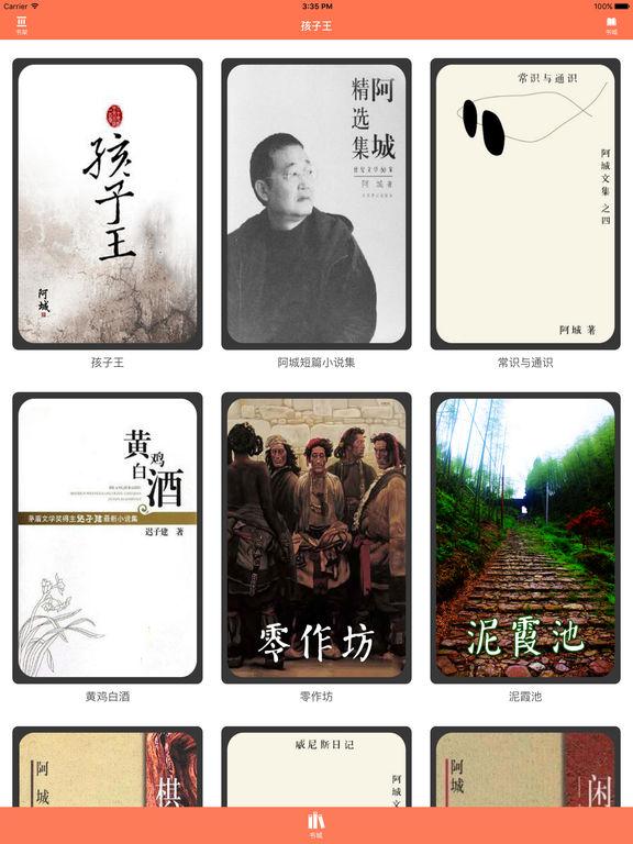 孩子王—阿城作品,当代哲学文学小说 screenshot 4
