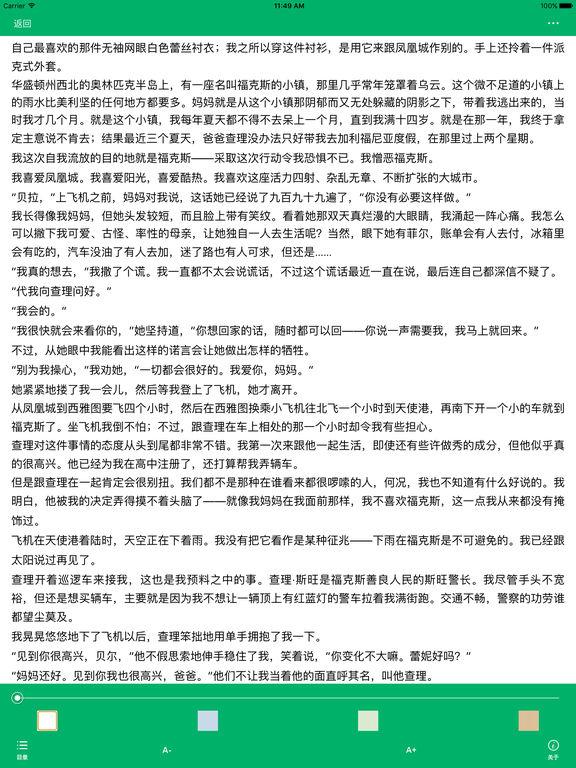 「暮光之城全集」斯蒂芬妮·梅尔小说,吸血鬼魔幻巨著 screenshot 8