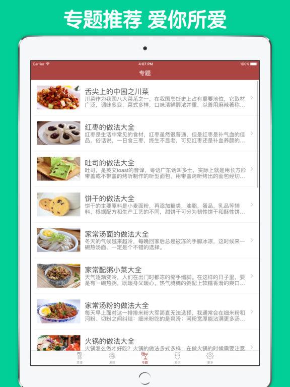 月子食谱大全 - 孕妇产后休整和恢复必备食谱手册 screenshot 8