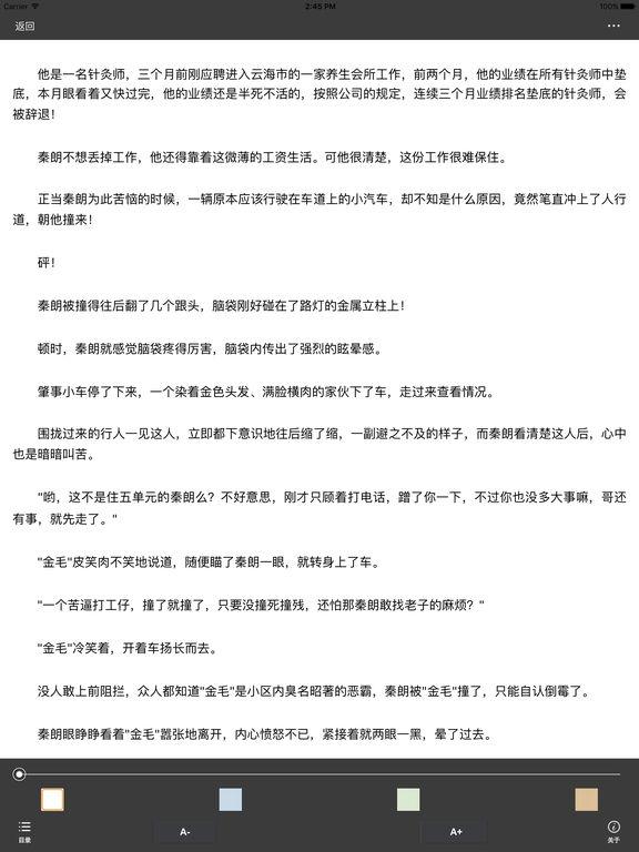 【推荐】都市最强仙医 screenshot 6