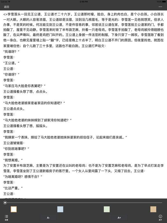 平凡的世界·路遥作品集·热门名著 screenshot 6
