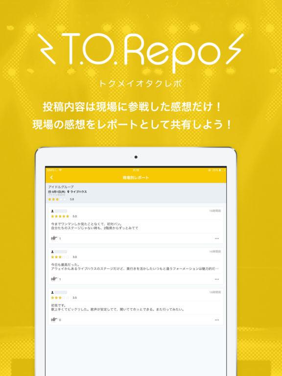 T.O.Repo -アイドルの今をヲタクが記録する screenshot 6