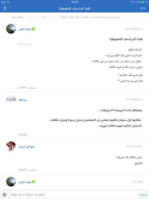ملتقى فيصل screenshot 5