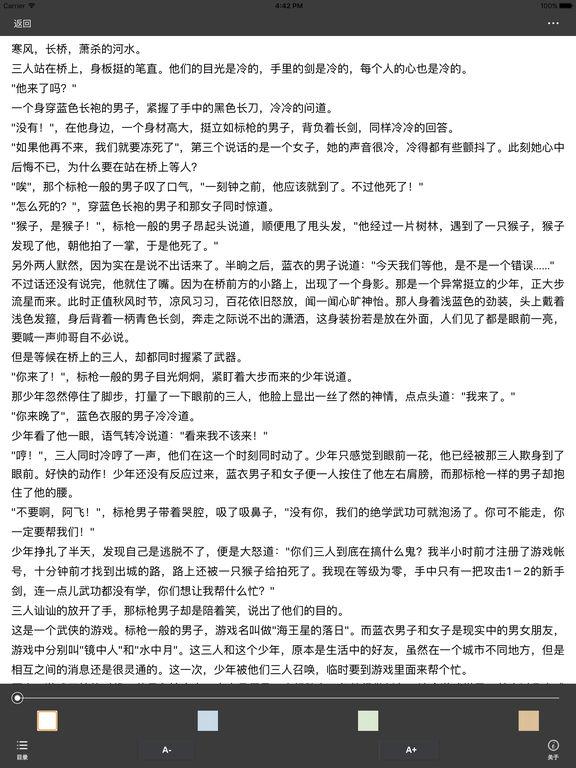红缨记—东郊林公子作品集 screenshot 6