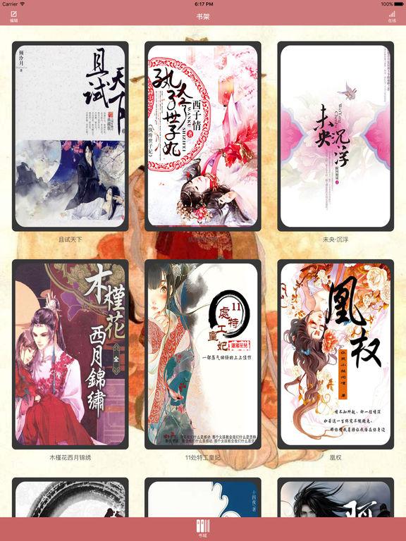武林言情小说「且试天下」 screenshot 6