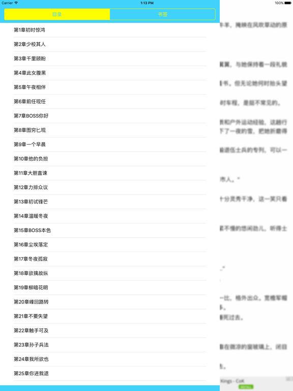 丁墨顾漫精选:精选完本电视剧小说精彩呈现 screenshot 5
